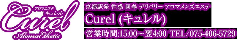 京都駅発 性感 回春 デリバリー アロマメンズ エステ 「キュレル」