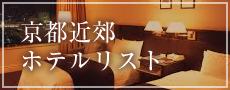京都市近郊ホテルリスト