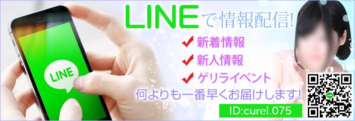 | LINE友達募集